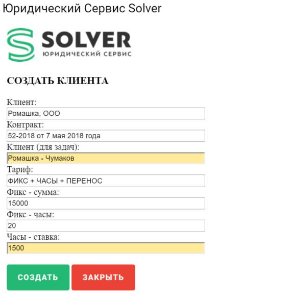 Как мы учитываем задачи и рабочее время в юридическом сервисе Solver