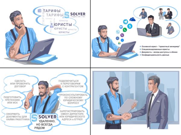 Как работает юридический сервис Solver
