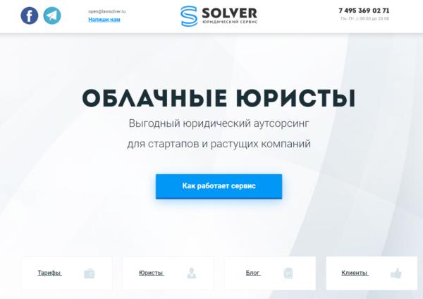 Стартовая страница юридического сервиса Solver